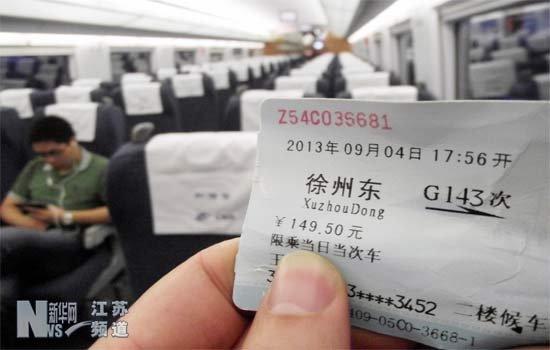 京沪高铁动车组车厢空荡 部分高票价座位闲置