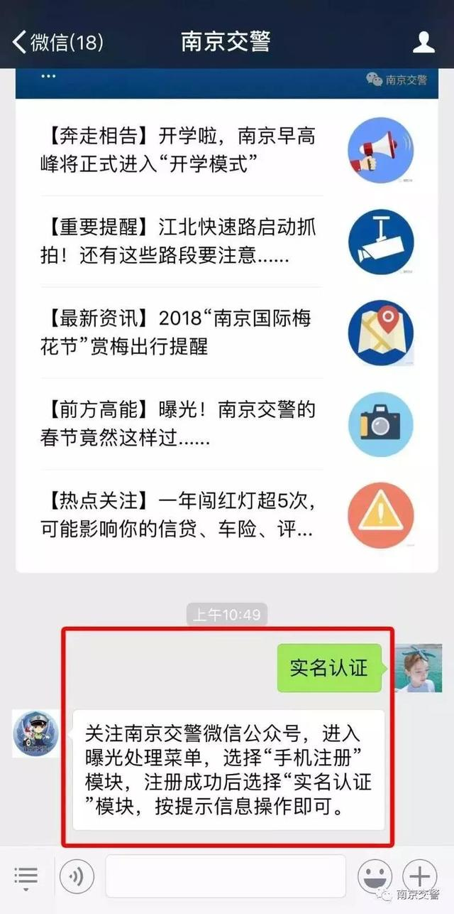 一个周期可免9分 南京学法免分这样学习和获取