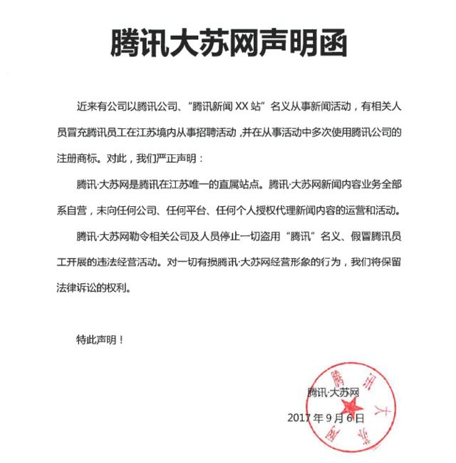 关于江苏地区假冒腾讯公司、腾讯员工的严正声明