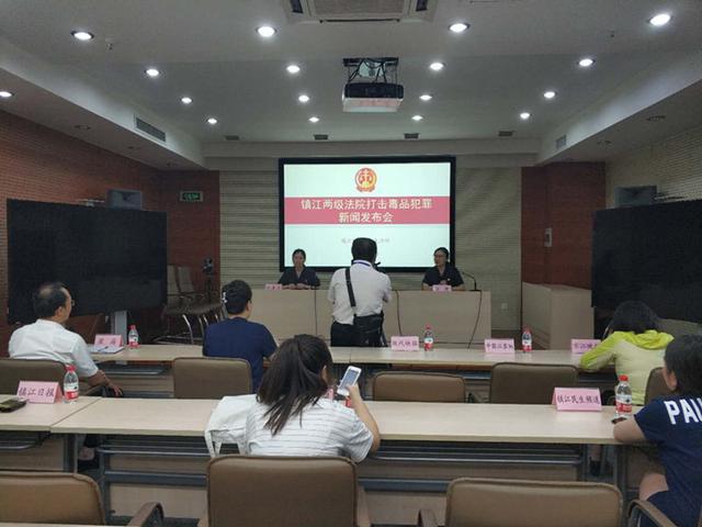 镇江法院召开打击毒品犯罪新闻发布会
