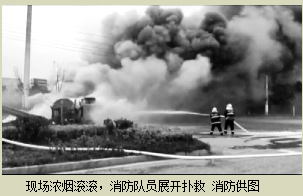 槽罐车遇车祸化学品泄漏 两人身亡烧毁百米绿化带