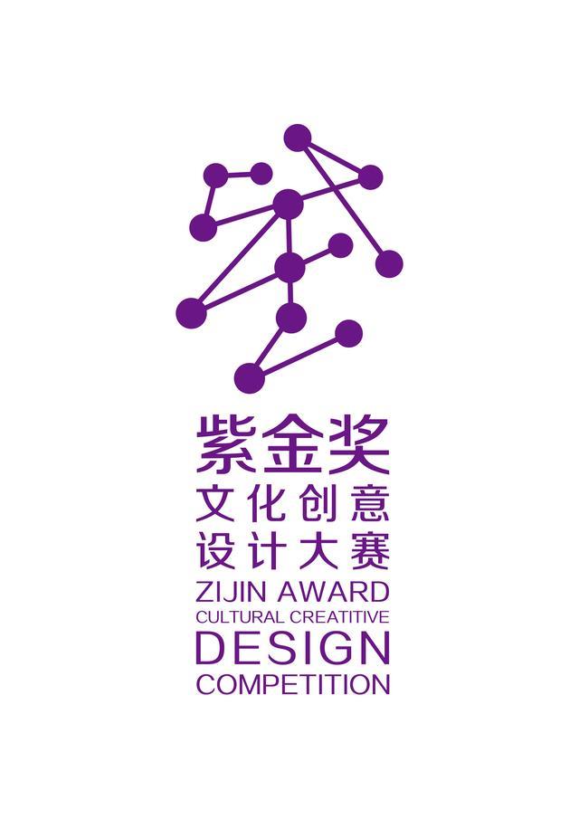 """第二届""""紫金奖""""文化创意设计大赛正式启动图片"""