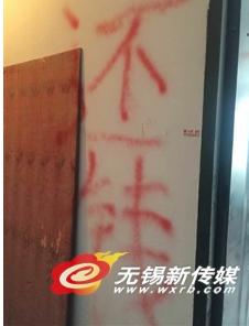 无锡一油漆工为讨薪将红漆 泼向客户正装修的新家