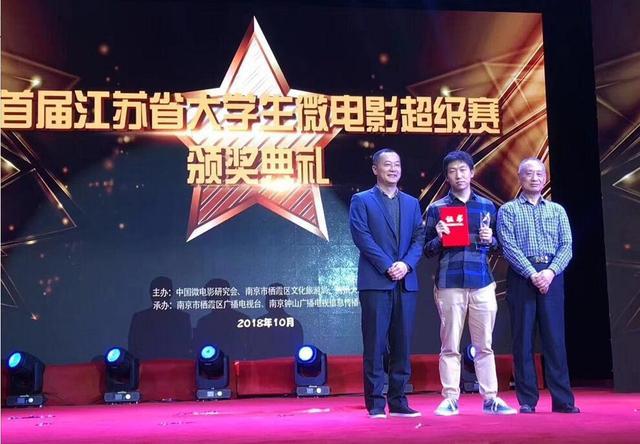 首届江苏大学生微电影超级赛颁奖典礼在栖霞区举行