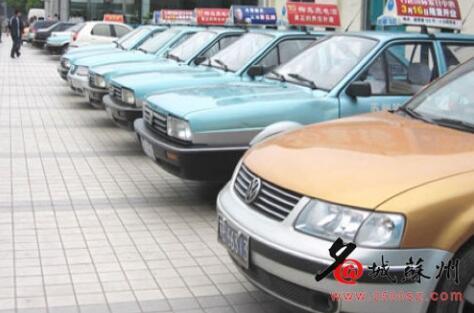 苏州市区今年3月1日起出租车经营权无偿使用