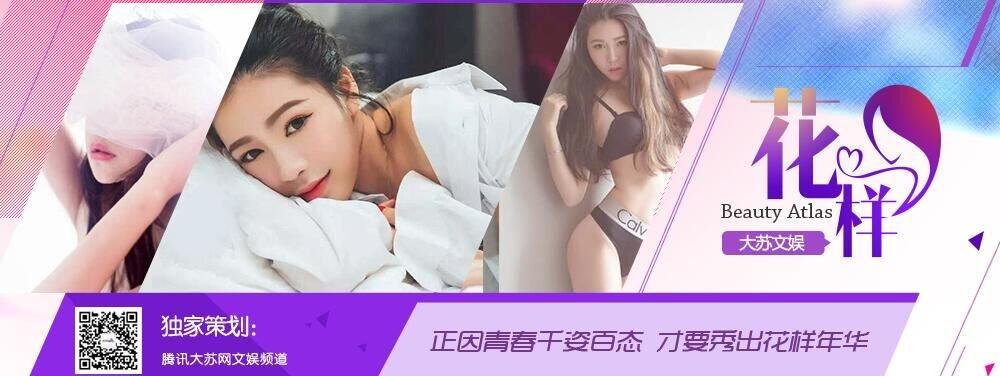 文娱频道《花样》专栏