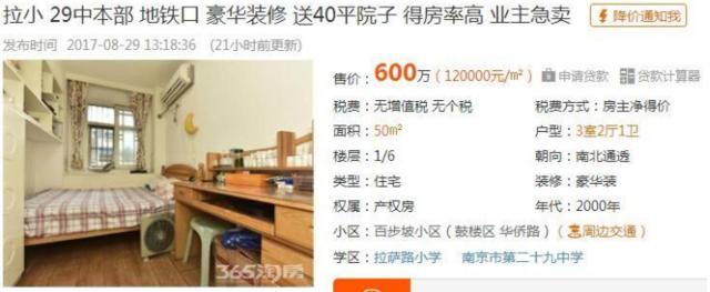 南京惊现12万/平天价学区房 14天后却突降82万