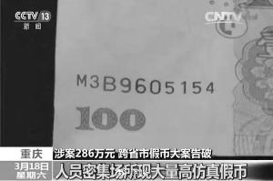 大量高仿假币流通 这3个编号100元纸币要注意