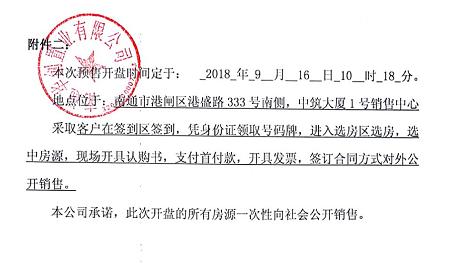 华创置业领取预售证 预售均价15000元/平