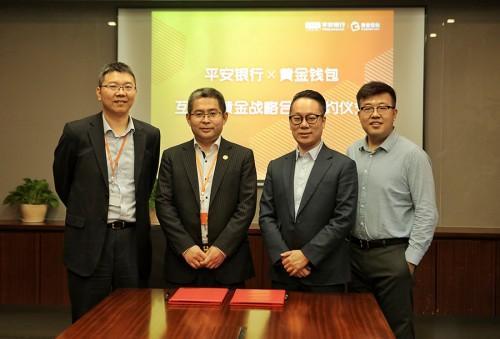 黄金钱包与平安银行在沪签署战略合作协议 打造互联网黄金合规新模式