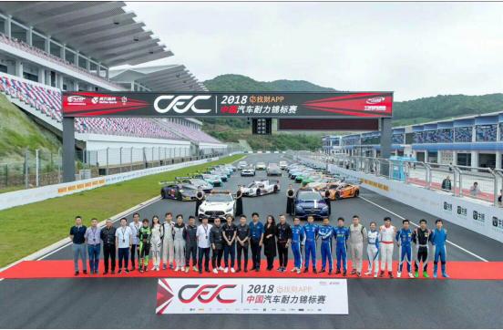 2018CEC中国汽车耐力锦标赛上海魔都之旅壹源堂邀你同行!