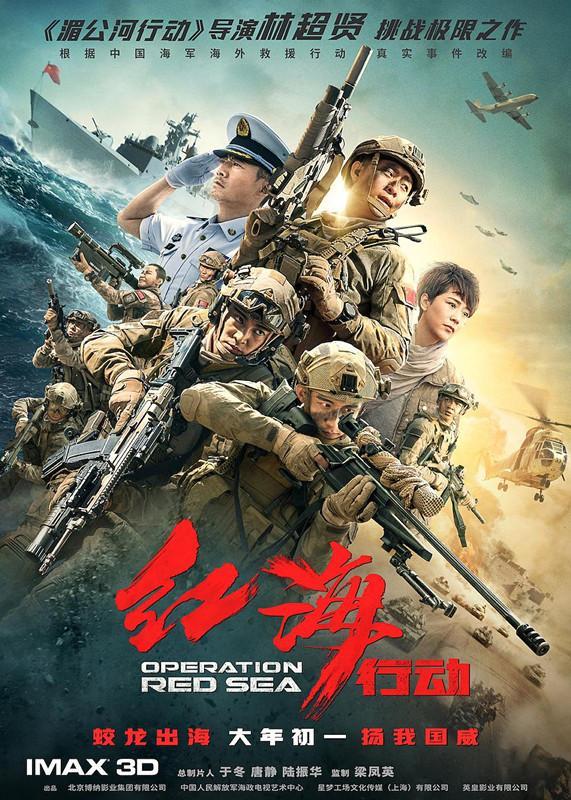 【大苏观影团】解救刻不容缓 本次代号《红海行动》