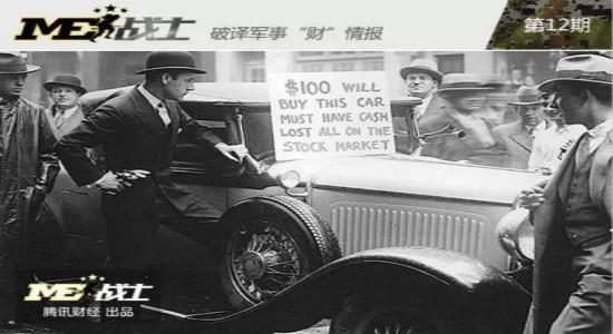 1873经济危机_美国金融危机20年一个轮回 美国经济危机暴发历史背景