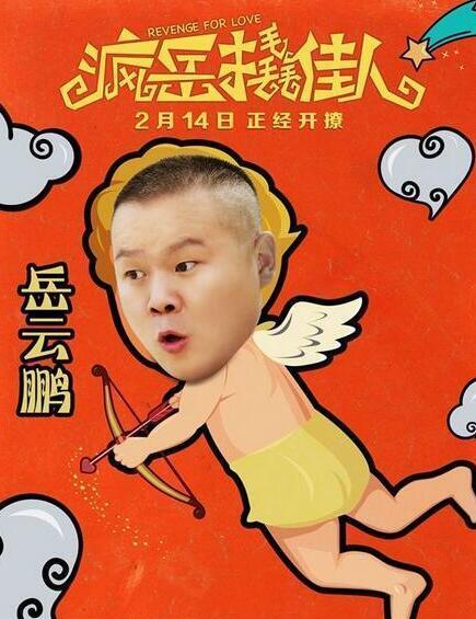 【大苏观影团】《疯岳撬佳人》爆笑喜剧 欢乐情人节