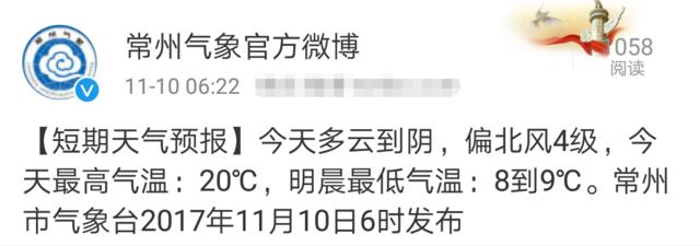 常州今日多云到阴偏北风4级 最高气温20℃