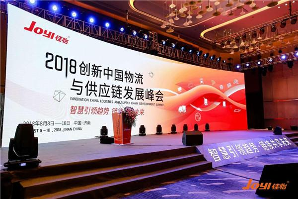 2018创新中国物流与供应链发展峰会在济南举行