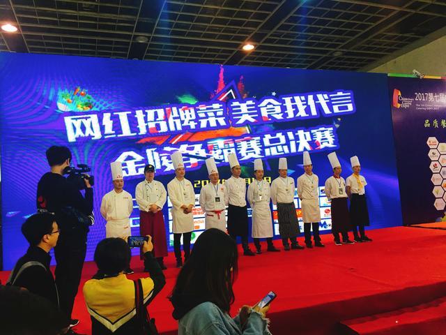 """2017首届""""网红招牌菜 美食我代言""""金陵争霸赛成功举办"""