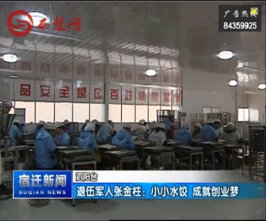 宿迁退伍军人回乡创业卖水饺 年销售额近1500万