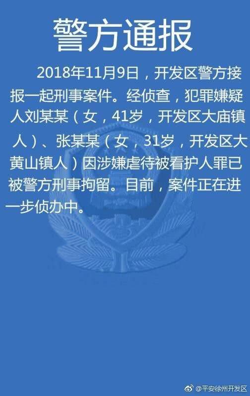 热点:徐州一幼儿园老师体罚学生被刑拘警方通报