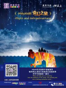 【大苏观影团】《MIWA的奇幻之旅》 炫目上线