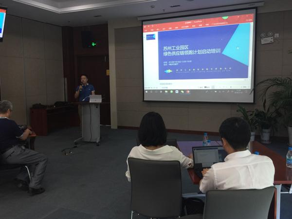 苏州启动绿色供应链领跑计划 首批遴选20家企业