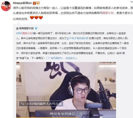 若风微博发布圆梦计划纪录片,网友纷纷力挺