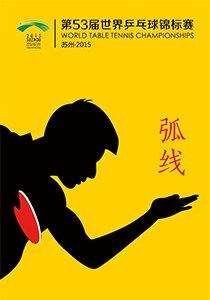 2015海报53届程度乒乓球锦标赛世界征集启事法国斗牛犬训练年第图片
