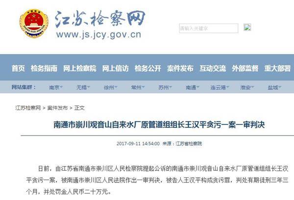 南通自来水厂原管道组组长王汉平贪污案判决