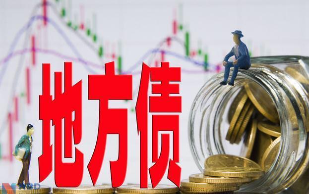 新增债券启幕 地方债发行高峰将至