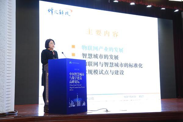 中国智慧城市与数字建筑高峰论坛在沪成功举办