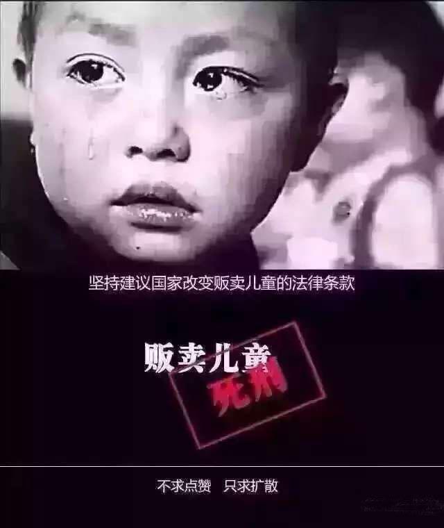 贩卖儿童 该一律判死刑吗?