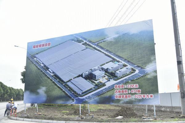 福耀集团苏州相城建厂投资22亿元 项目正式开工
