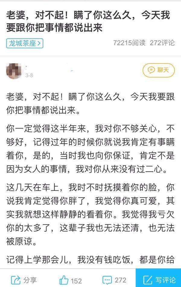 男子欠债40万欲轻生 10多万网友劝说鼓励