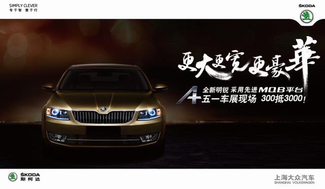 上海大众斯柯达 钜惠出击南京五一车展