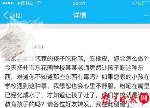 江苏一女老师责罚学生吃粉笔吃橡皮 现已被停课