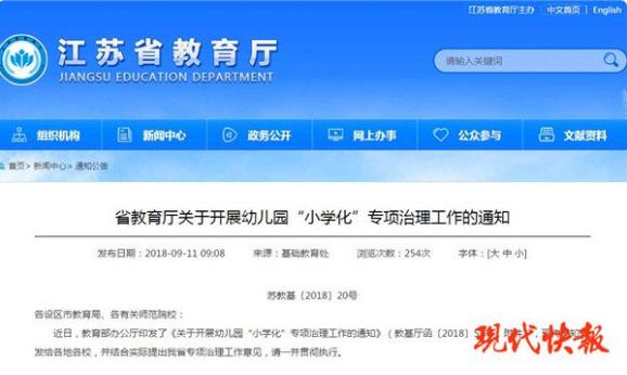 """整治幼儿园""""小学化"""" 江苏省教育厅出台细则"""