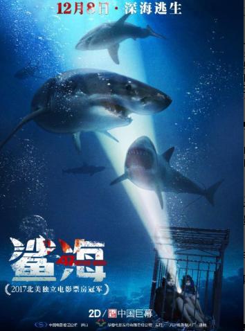 电影《鲨海》南京看片 长腿姐妹身陷嗜血群鲨绝地逃生