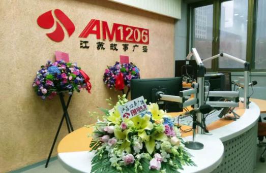 江苏故事广播新调频FM104.9在宁正式开播