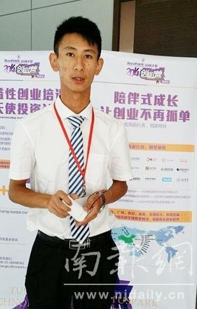 南京大学生发明充电宝:握在手里能蓄电