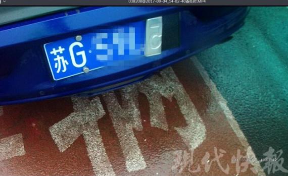 徐州一轿车车牌被折叠遮挡 车主懵圈:真不知道