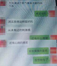 江苏男子深夜与有夫之妇发完暧昧微信后猝死