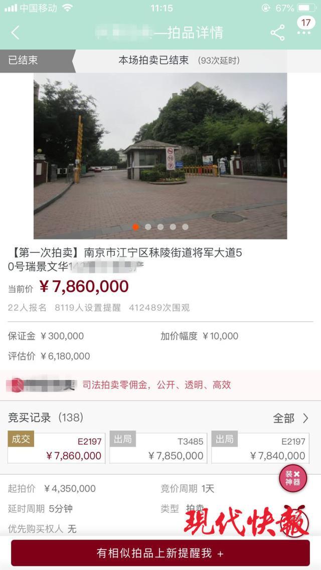 """南京""""凶宅""""别墅经过138轮竞拍 以786万拍出"""