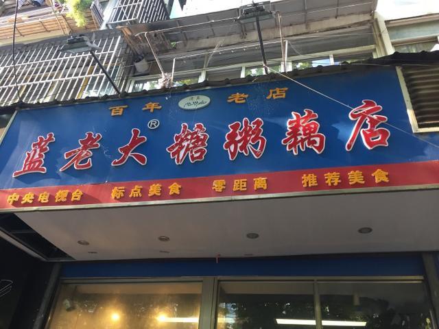 南京最值得排队吃的早餐店 排队两小时都不一定吃得上