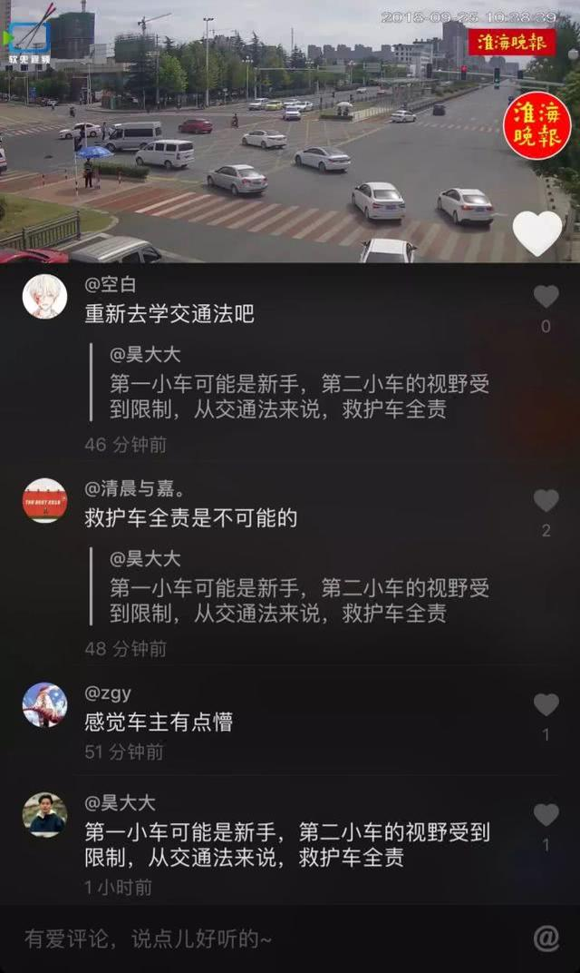 救护车救人闯红灯撞上私家车 交警:私家车全责!