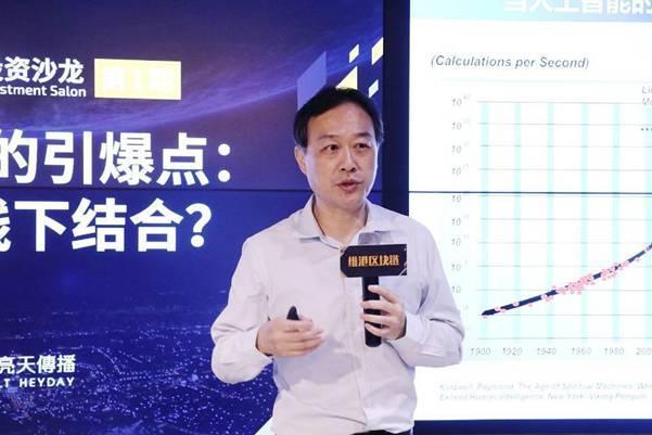 《区块链专家雷志斌:通用智能区块链计算平台》