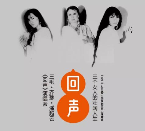 """【大苏菌福利】听齐豫潘越云唱三毛 来感受""""青春回声"""""""
