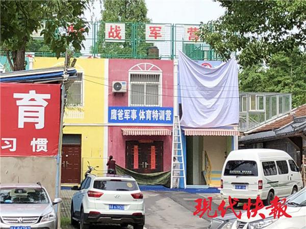 """南京""""鹰爸学堂""""涉嫌无资质办学 暂时停课整改"""
