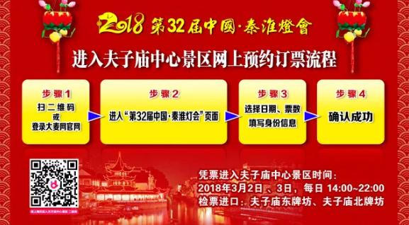 2018年中国·秦淮灯会 今年赏灯有变化这些需注意