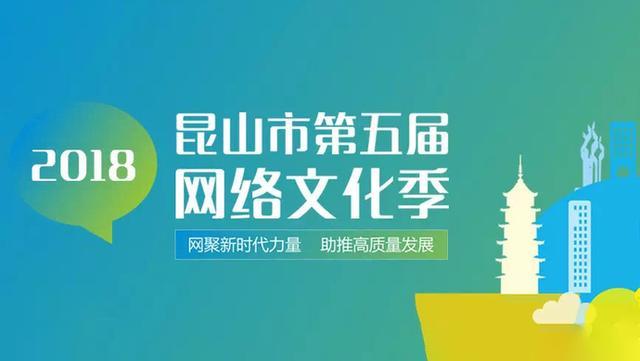 昆山第五届网络文化季启动 汇聚20项精彩活动
