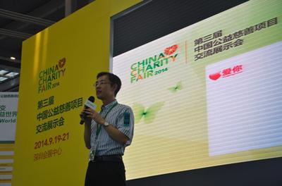 第三届慈展会发布国内首个透明公益手机平台